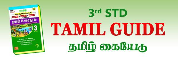 Samacheer Kalvi 3rd Standard Tamil Guide PDF download