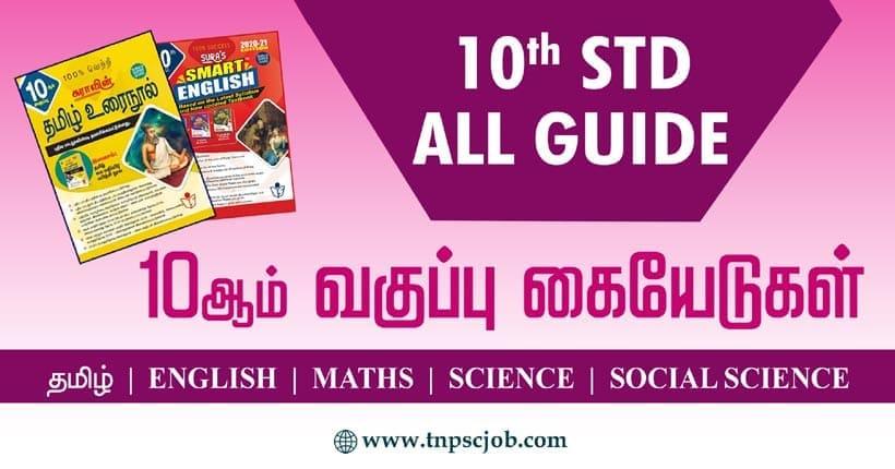 TN 10th Standard Guides PDF Download 2021