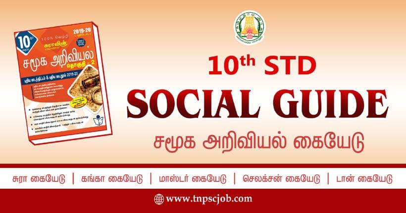 Tamil Nadu 10th Standard Social Science Guide PDF download