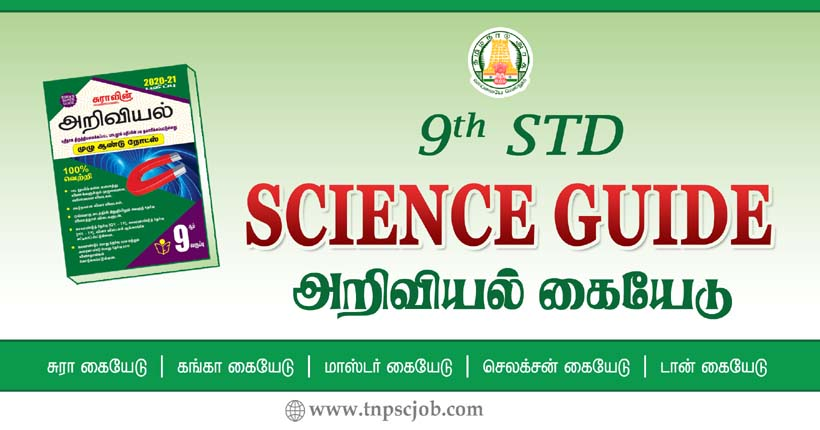 9th Science Guide PDF download in Tamil