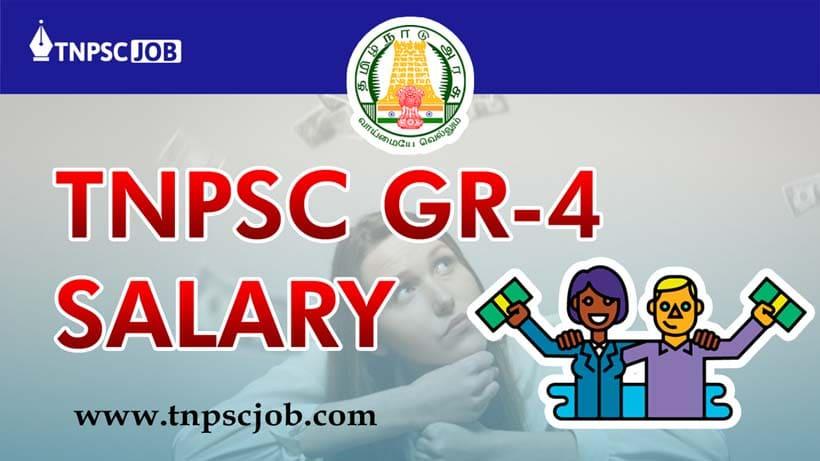 TNPSC Group 4 Salary Details 2021 - 2022