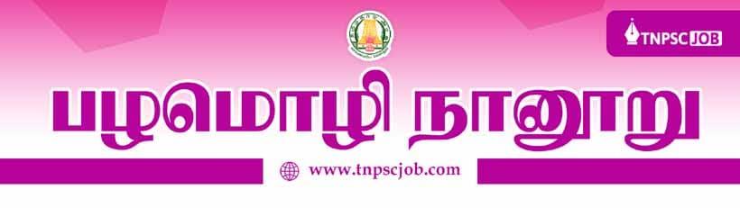 TNPSC Tamil Notes - Pazhamozhi Naanuru - பழமொழி நானூறு