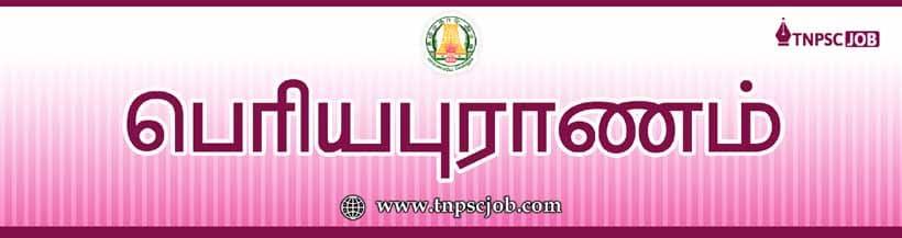 TNPSC Tamil Notes - Periyapuranam - பெரியபுராணம்