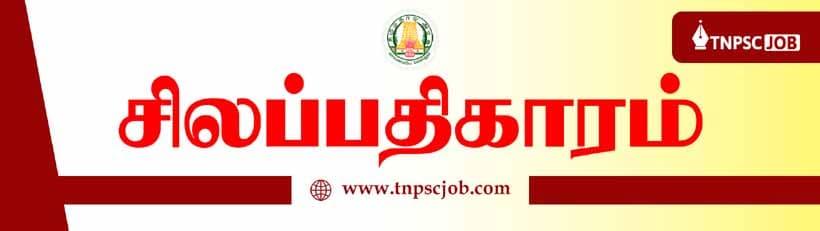 TNPSC Tamil Notes - Silapathikaram