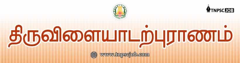 TNPSC Tamil Notes - Thiruvilayadal Puranam - திருவிளையாடற்புரணம்