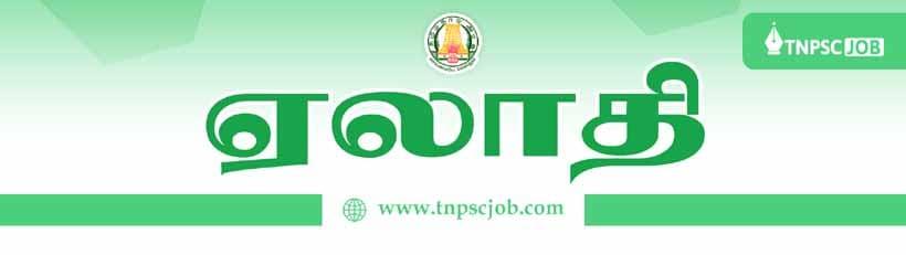 TNPSC Tamil Notes - Elathi - ஏலாதி