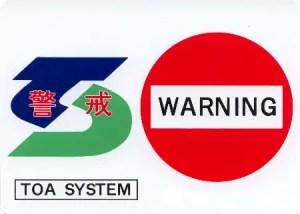 1995年のステッカー
