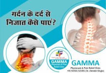 Get rid of neck pain immediately - Dr. Jitendra Singla