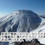 2017/04 那須の雪崩遭難