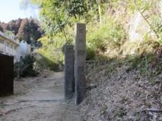 東金御殿山入り口の碑