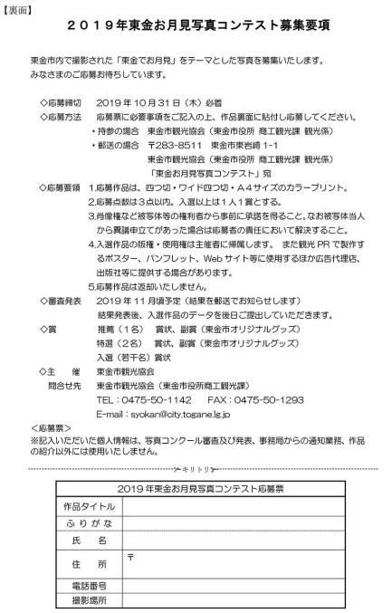 20190914_「東金お月見写真コンテスト」チラシ・応募票-裏