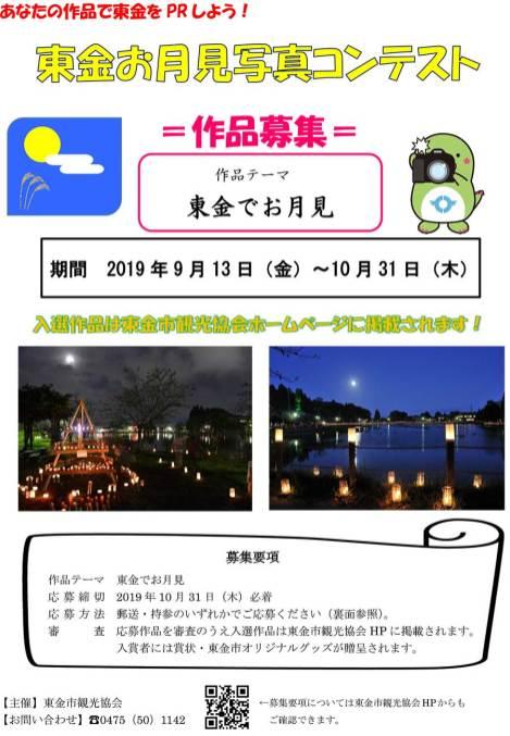 20190914_「東金お月見写真コンテスト」チラシ
