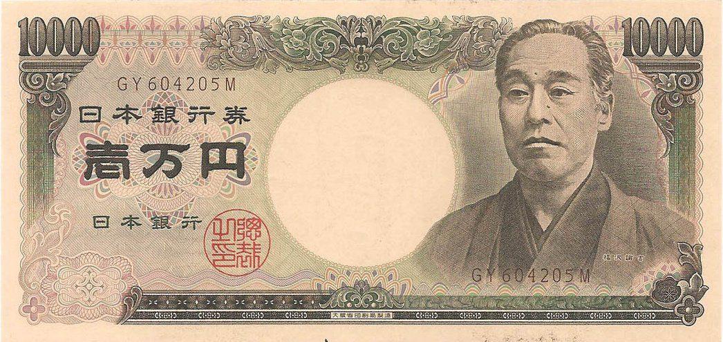 Chân dung Fukuzawa Yukichi