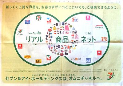 セブン&アイ「オムニチャネル宣言」の広告