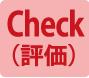 Check-評価