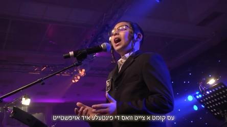דודי קאליש וחברים - שמע ישראל