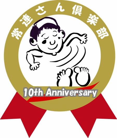 常連さん倶楽部10周年
