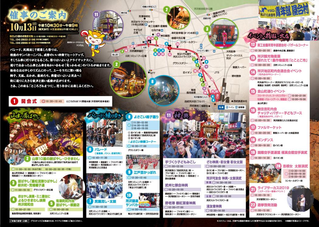 Tokorozawa Festival