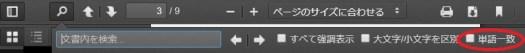 viewer.propertiesファイル修正後のPDFファイル表示のイメージ画像です。