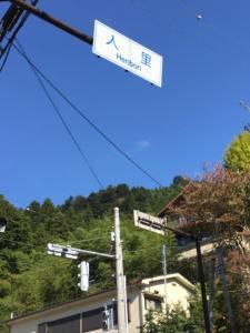 東京都檜原村 人里(へんぼり)