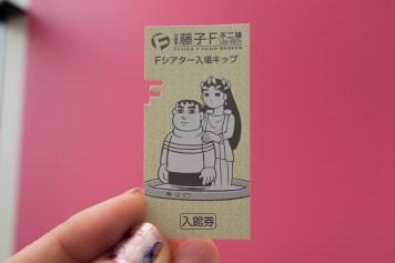 藤子・F・不二雄 ミュージアム