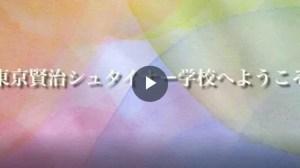 動画「学校紹介」をぜひご視聴ください