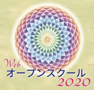 webオープンスクール2020のアーカイブ
