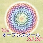 東京賢治シュタイナー学校webオープンスクールロゴ