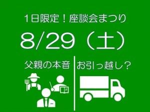 東京賢治シュタイナー学校webオープンスクール座談会まつりロゴ