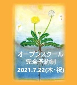7/22(木・祝)オープンスクールを開催します!