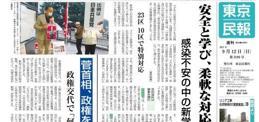 東京民報2021年9月12日号