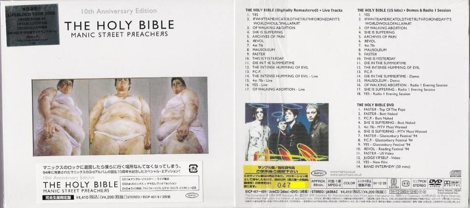 The holy bible manic street preachers japan 90s depressing music
