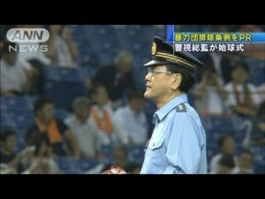 Tokyo police chief tosses first pitch at Dome to promote coming anti-yakuza legislation