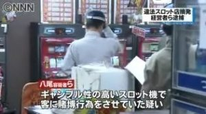 The shop offered pachinko slot gambling machines while being licensed as a game center