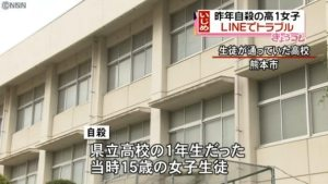 Family of a school girl who committed suicide after being bullied has filed a lawsuit against a classmate and the government (Nippon News Network)