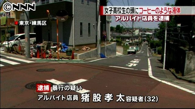 Kota Inomata is believed to have poured liquid on a number of women in Nerima Ward since February