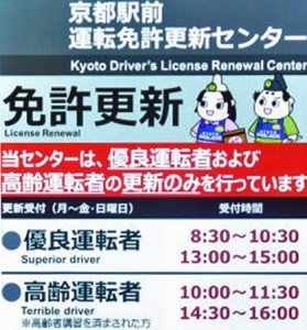 An image shows the erroneous translation posted by the Kyoto driving license center (Kyoto Shimbun)
