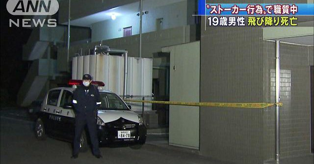 A 19-year-old male suspected of stalking jumped from the sixth floor of an apartment building as an officer questioned him in Aichi Prefecture (TV Asahi)