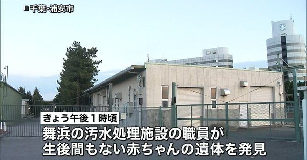 The body of a newborn baby was found at a wastewater facility in Tokyo Disneyland