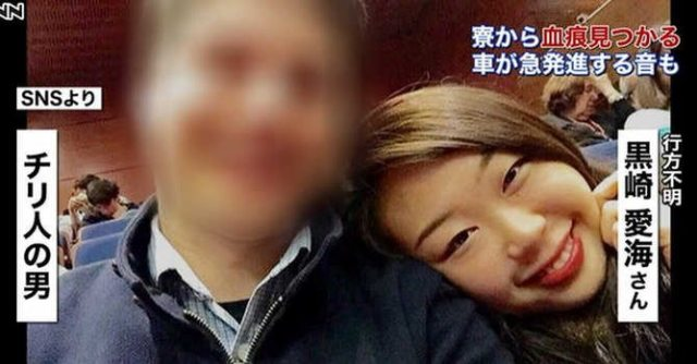"""A """"non-negligible amount"""" of blood was discovered at the dormitory of missing exchange student Narumi Kurosaki (Nippon News Network)"""