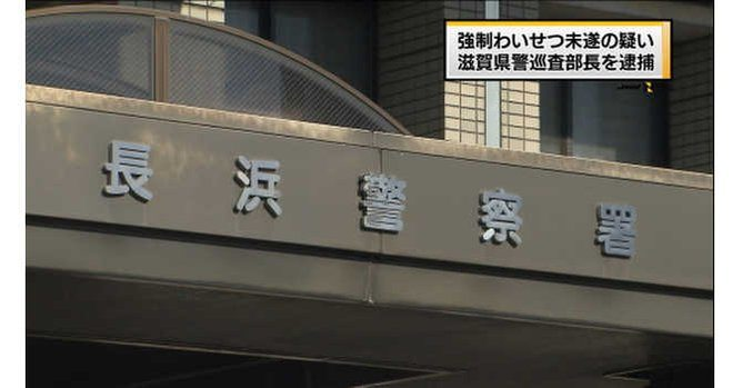A police sergeant with the Nagahama Police Station was arrested in Shiga Prefecture in the alleged sexual assault of a woman on a street at night (Mainichi Broadcasting System)