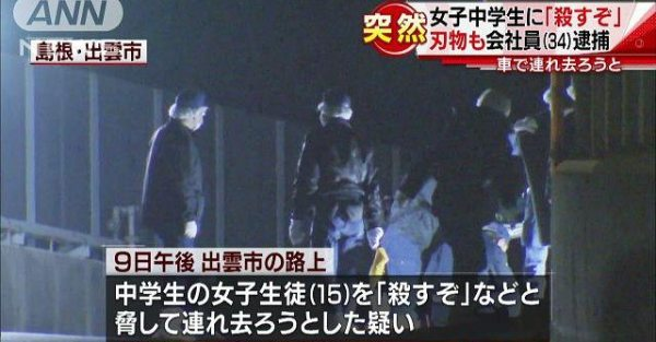 A man allegedly tried to abduct a 15-year-old middle school girl by threatening to kill her with a knife (TV Asahi)