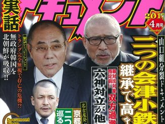 The April issue of Gekkan Jitsuwa Document