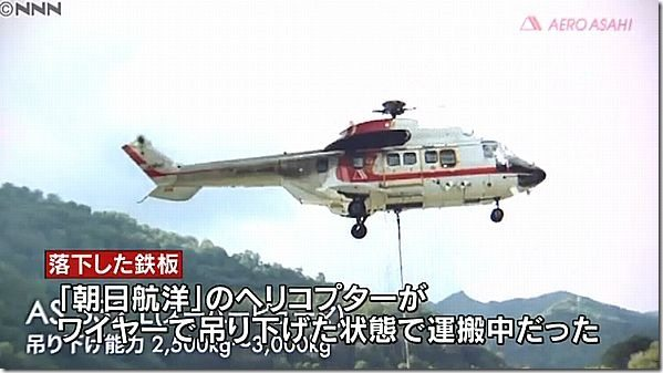 Nippon News Network