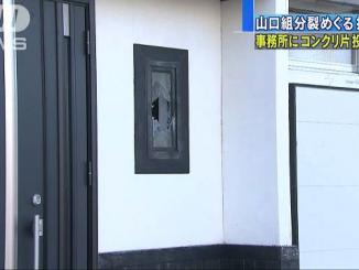 Outside the office of the Kyokudo-kai in Asahikawa City