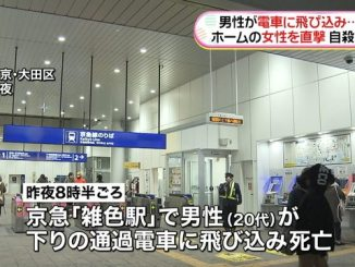 A woman was injured by flying body parts after a man jumped in front of a train at Zoshiki Station