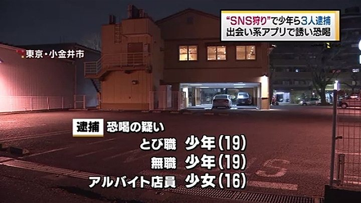 Three youths used a dating app to lure a man, 22, to a parking lot in Koganei City to swindle him out of 70,000 yen