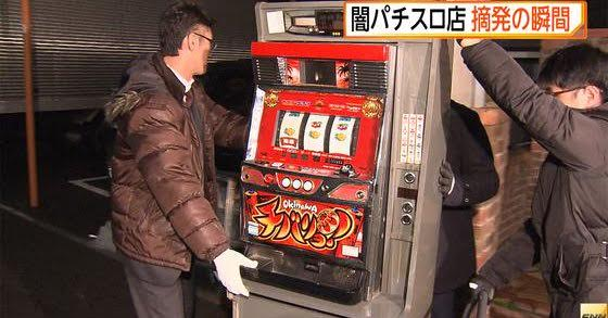 Police seized 41 illegal pachinko machines from a parlor in Kitakyushu City on Thursday