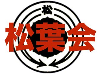A boss in the Matsuba_kai, whose emblem is above, has been accused in the trafficking of seven Cambodian women last year