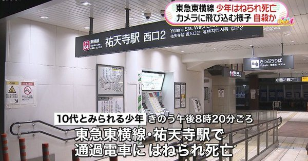 A teenage boy was hit and killed by a train at Yutenji Station in a suspected suicide